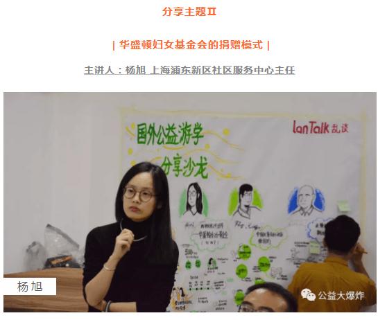 lan talk乱谈 | 国外公益游学分享沙龙