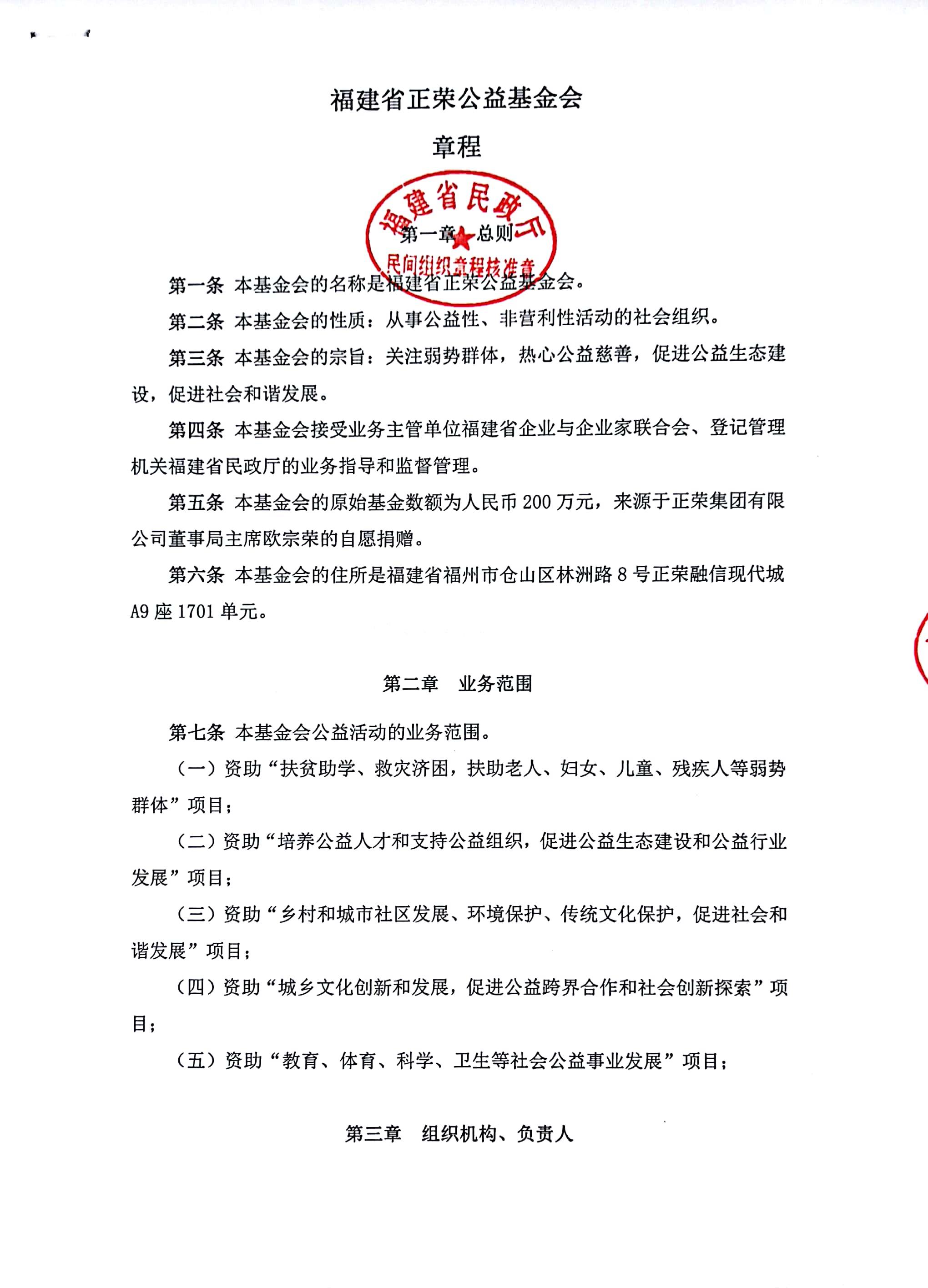 前理事长谈全国社保基金_刘德华慈善基金_慈善基金理事会章程